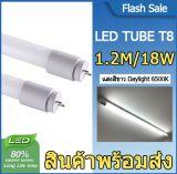 หลอดไฟ LED T8,18วัตต์ , ความยาว  120 ซ.ม. ผลิตจาก พลาสติก นาโน สำหรับ ตู้ไฟ ฯลฯ---White LED Tube T8 18W 120cm Nano-Plastic 240°Rotation for Light Box